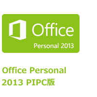 Office2013 PIPC
